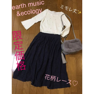 アースミュージックアンドエコロジー(earth music & ecology)の◆お値下げ◆earth music &ecology レースロングスカート(ロングスカート)