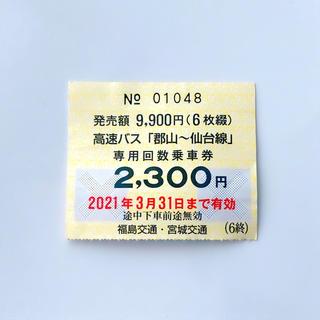 【仙台⇔郡山】高速バス 乗車券 1枚