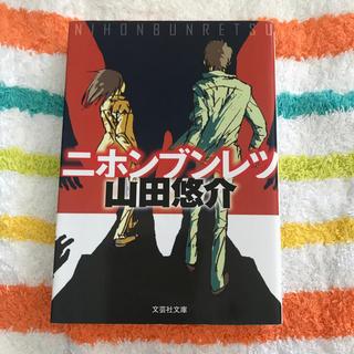 ニホンブンレツ(ノンフィクション/教養)