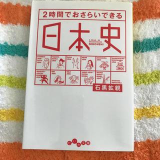 2時間でおさらいできる日本史(人文/社会)