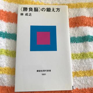 <勝負脳>の鍛え方(ビジネス/経済)