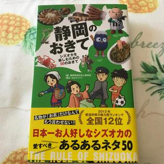 静岡のおきて(人文/社会)