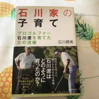 石川家の子育て(趣味/スポーツ/実用)