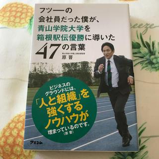 フツーの会社員だった僕が、青山学院大学を箱根駅伝優勝に導いた47の言葉(趣味/スポーツ/実用)