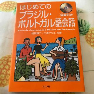 はじめてのブラジル・ポルトガル語会話(語学/参考書)