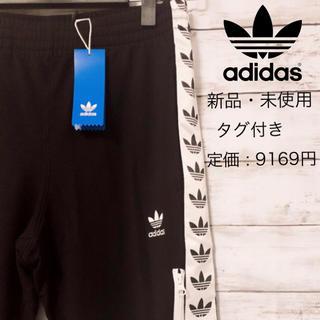 adidas - 【O】 adidas ジャージ パンツ