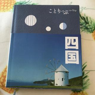 四国2版(人文/社会)