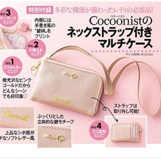 コクーニスト(Cocoonist)の美人百花 付録 10月号(ファッション)