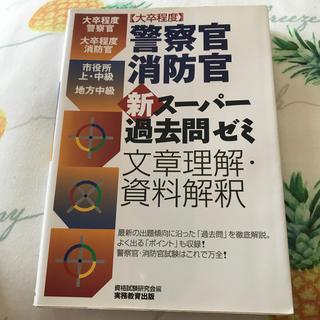 〈大卒程度〉警察官・消防官新スーパー過去問ゼミ文章理解・資料解釈(人文/社会)