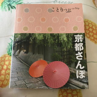 京都さんぽ(人文/社会)