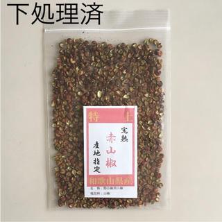 【面倒な下処理済】 赤山椒  30g  ぶどう山椒 山椒の実 スパイス 香辛料(その他)