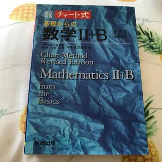 基礎からの数学2+B(人文/社会)
