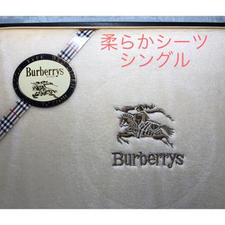 バーバリー(BURBERRY)のバーバリー コットンシーツ シングル(シーツ/カバー)
