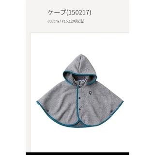 familiar - familiar/ファミリア ケ-プ ポンチョ