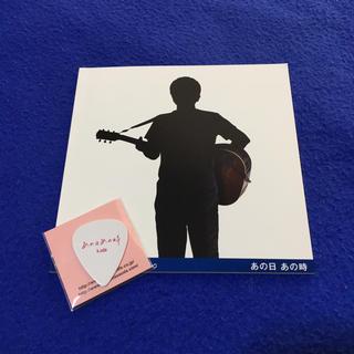 ギターピック ♪  小田和正 あの日あの時 (ミュージシャン)