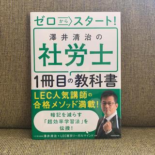 角川書店 - ゼロからスタート! 澤井清治の社労士1冊目の教科書