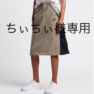 ナイキ(NIKE)のNIKE ナイロン ミモレ丈スカート タグ付き 新品(ひざ丈スカート)