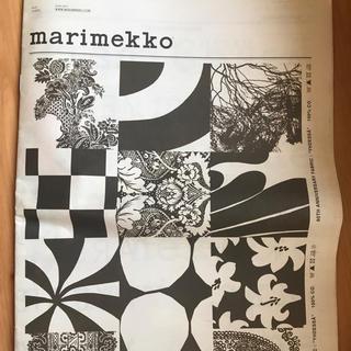 marimekko - marimekko 60周年 情報誌