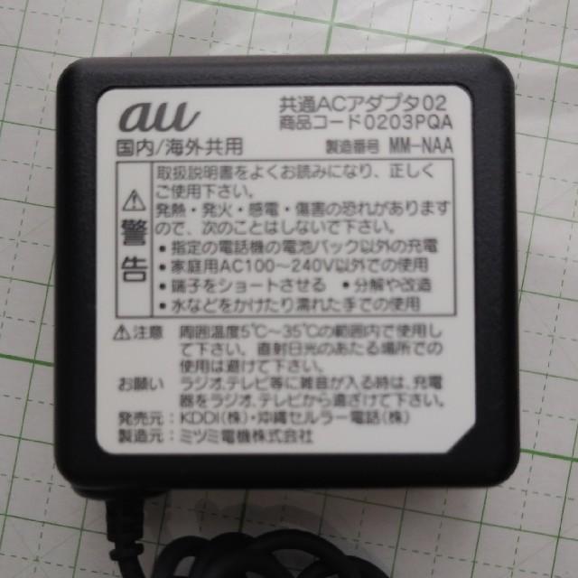 au(エーユー)の共通ACアダプタ02 au スマホ/家電/カメラのスマートフォン/携帯電話(バッテリー/充電器)の商品写真