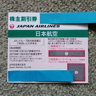 JAL(日本航空) - 番号通知可能 JAL株主優待券1枚  有効期限2019年11月30日