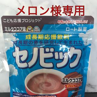 ロートセイヤク(ロート製薬)のメロン様専用 セノビック ミルクココア味(その他)