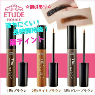 ETUDE HOUSE - 新品エチュードハウス♡眉ティント ②ライトブラウン