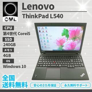 レノボ(Lenovo)のセール一押し!美品ThinkPad 2015年式 i5 大容量バッテリー(ノートPC)
