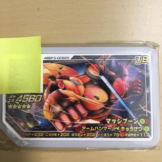 ポケモン - ガオーレ マッシブーン