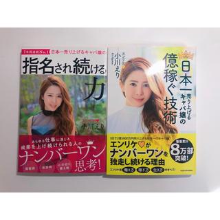 角川書店 - エンリケさん自己啓発本
