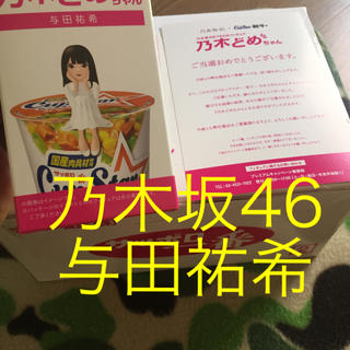 乃木坂46 - 乃木どめちゃん 【乃木坂46 与田祐希】