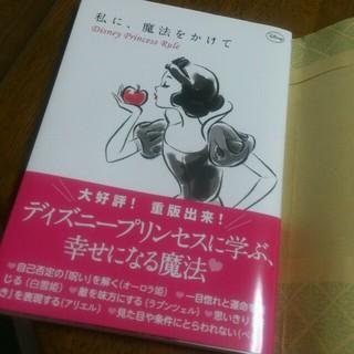 私に魔法をかけて(文学/小説)