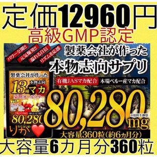 定価12960円‼️特別大セール 最強マカサプリ 滋養強壮剤 すっぽん