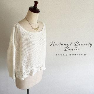 ナチュラルビューティーベーシック(NATURAL BEAUTY BASIC)のNATURAL BEAUTY BASIC☆新品ニットプルオーバー(ニット/セーター)