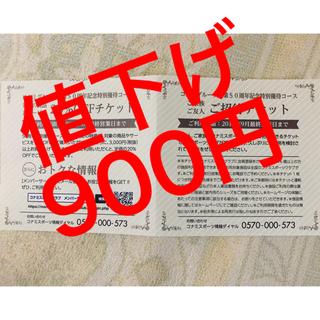 コナミ(KONAMI)のコナミ無料チケット(その他)