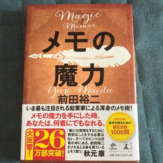 ゲントウシャ(幻冬舎)のメモの魔力 前田裕二(ビジネス/経済)