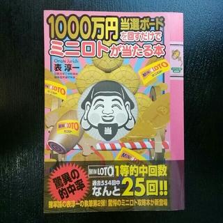 1000万円当選ボードを回すだけでミニロトが当たる本(趣味/スポーツ/実用)