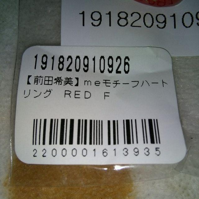 ✨新品✨【前田希美】meモチーフハートリング レッド F レディースのアクセサリー(リング(指輪))の商品写真