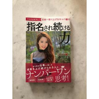 日本一売り上げるキャバ嬢の 指名され続ける力 エンリケ(ビジネス/経済)