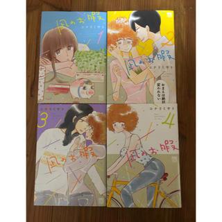 秋田書店 - 凪のお暇 1から4