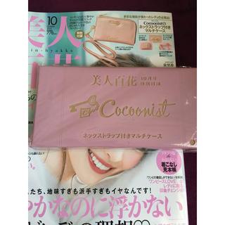 コクーニスト(Cocoonist)の♡美人百花 付録のみ!!(その他)