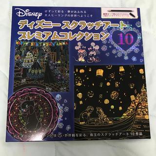 ディズニー(Disney)のスクラッチアート ディズニー(アート/写真)