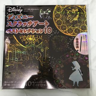 ディズニー(Disney)のスクラッチアート ディズニー✨(アート/写真)