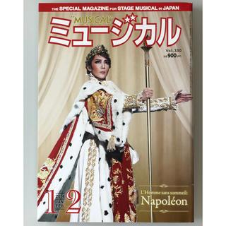 月刊 ミュージカル 2014年1月2月 Vol.330