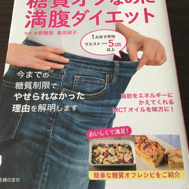 我慢なし!成功への近道!糖質オフなのに満腹ダイエット エンタメ/ホビーの本(住まい/暮らし/子育て)の商品写真