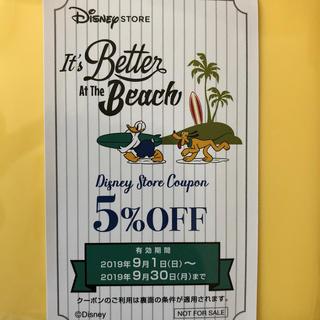 ディズニー(Disney)のディズニーストア クーポン券(ショッピング)