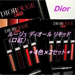 ディオール(Dior)の2枚★新作 ルージュディオール リキッド 口紅 リップスティック(口紅)