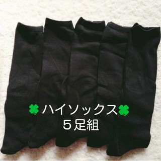 ハイソックス  5足組(ソックス)