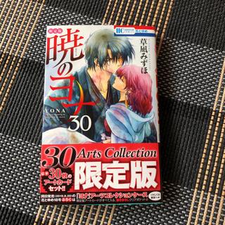 傷あり⚠️暁のヨナ30 限定版【同梱無料】