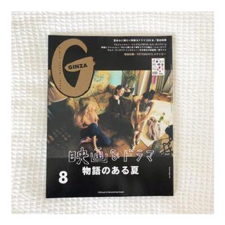 マガジンハウス - GINZA 8月号
