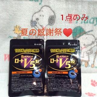 ロートセイヤク(ロート製薬)の1点のみ♥!! ロートV5粒 1ヶ月分30粒×2袋(ビタミン)